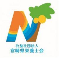 公益法人 宮崎県栄養士会