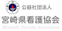 宮崎県看護協会