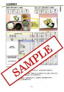 Jinzou_MenuSample2