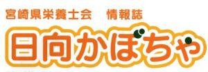宮崎県栄養士会 公告誌