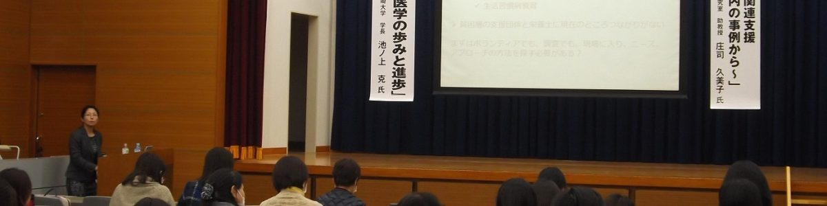 H31.1.27(日)宮崎県栄養士研修会 (講演:庄司先生)