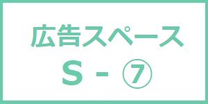 広告スペース 小ー7
