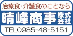 晴峰商事株式会社
