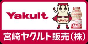 宮崎ヤクルト販売(株)
