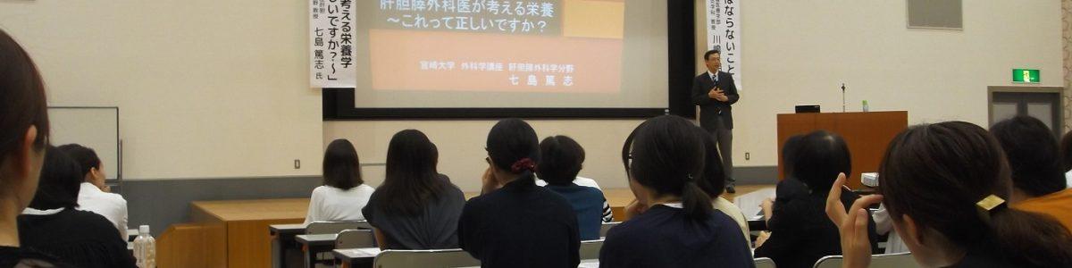 令和元年7月20日生涯学習研修会 宮崎大学医学部 教授 七島 篤志 先生