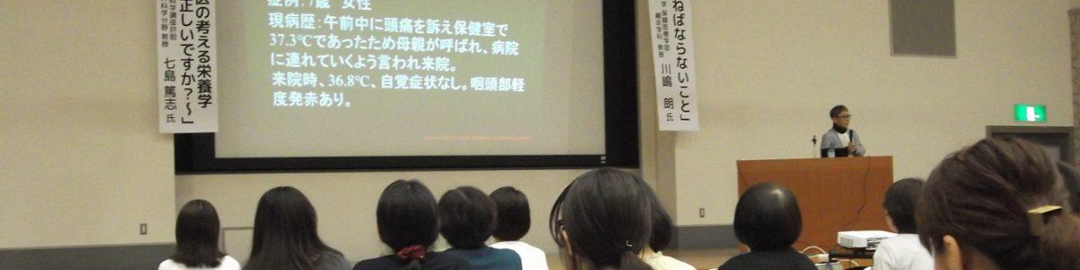 令和元年7月20日生涯学習研修会 東京有明医療大学 教授 川嶋 朗 先生