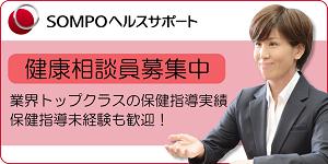 SOMPOヘルスサポート(株)