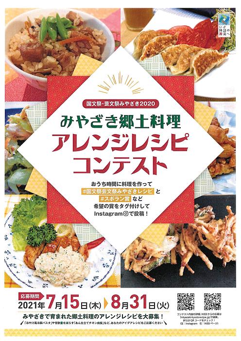 みやざき郷土料理アレンジレシピコンテスト